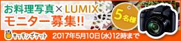 最新機種LUMIXモニター募集中!