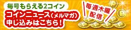 コインニュース読者限定キャンペーン