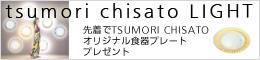 tsumori chisato LIGHTキャンペーン