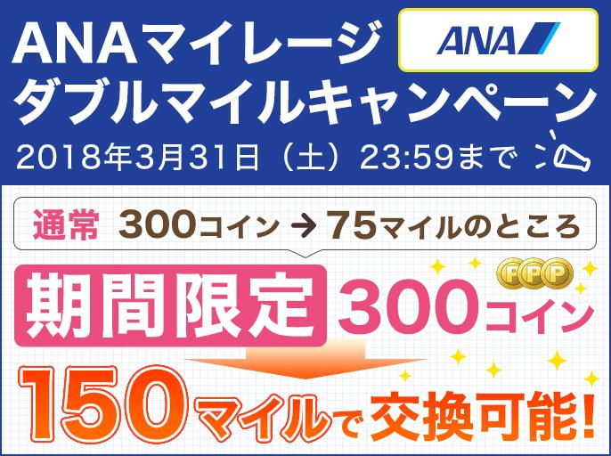 期間中、ANAのマイルが、300コイン→150マイルで交換できる