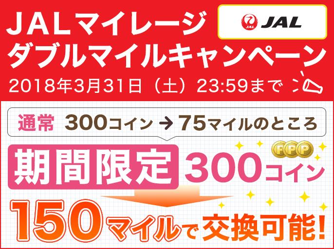 期間中、JALのマイルが、300コイン→150マイルで交換できる