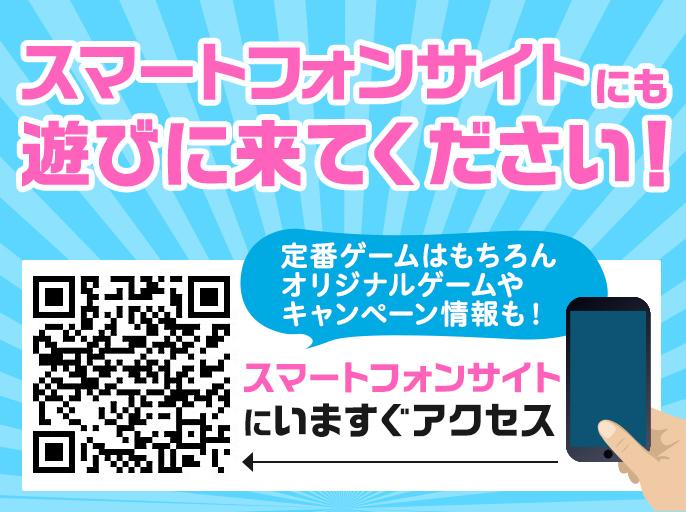 スマートフォンでもCLUB Panasonicで遊べます!定番ゲーム以外にも、オリジナルゲームやキャンペーン情報が満載!