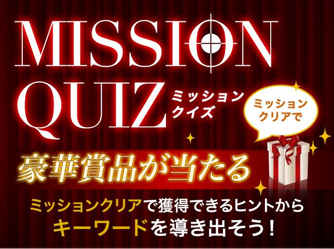 ミッションクイズ!