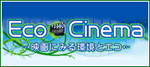 Eco Cinema