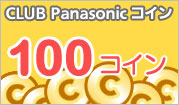13.CLUB Panasonicコイン